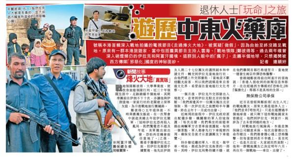 頭條日報專訪 2012年12月12日